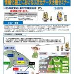 130530情報化施工における3次元データ作成体験セミナーチラシ [互換モード]-1