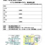 キャラバン申込書(堀江商会様)-2