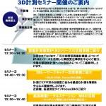 3Dセミナーキャラバンチラシ-2