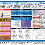 展示会2017最終-2-1